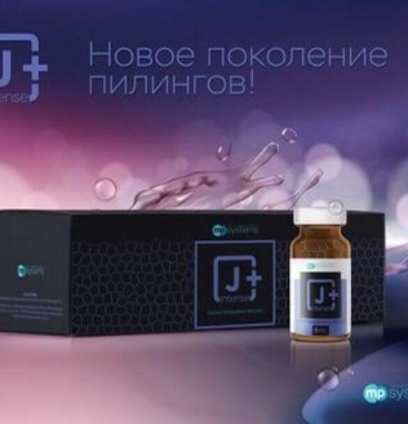 Пилинги для самых трудных проблем с кожей от компании – Medical Professional Systems!!